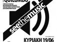 """Αφίσα Εκδήλωσης \""""See Τhe Μusic\"""""""
