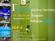 1ο Πανελλήνιο Κάμπινγκ Νεολαίας Κωφών Ελλάδος Αφίσα
